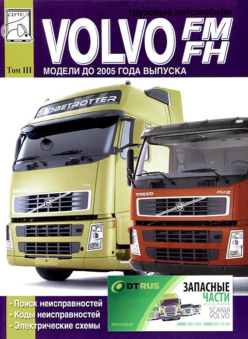 Грузовые автомобили Volvo FM. FH. Модели до 2005 года выпуска. Поиск неисправностей. Коды неисправностей. Электрические схемы. Том 3