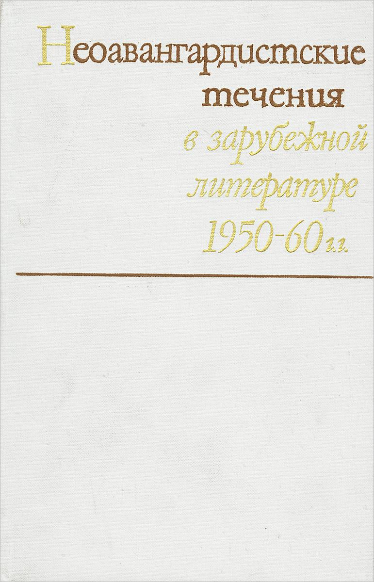 Неоавангардистские течения в зарубежной литературе 1950-60 г. г.