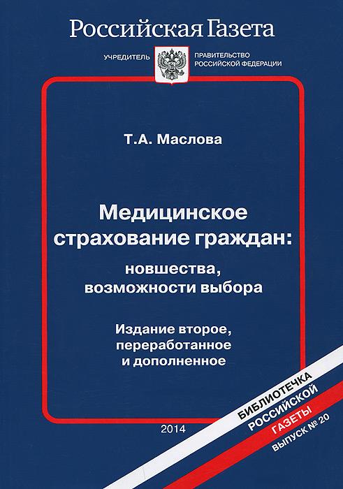 БибРГ.Вып№20/2014.Медицинское страхование граждан:Новшества,возможности выбора.