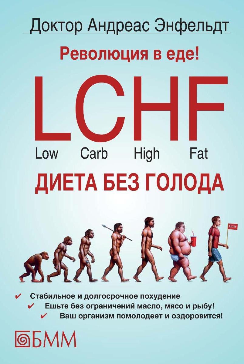 ��������� � ���! LCHF. ����� ��� ������