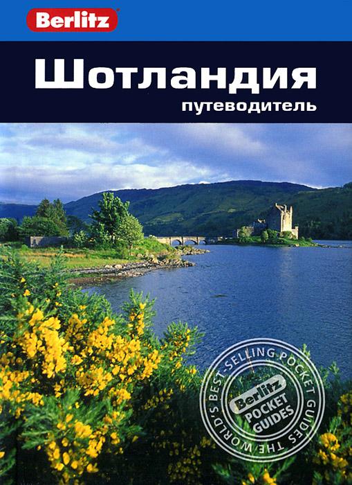 Шотландия. Путеводитель ( 978-5-8183-1930-8, 978-981-268-880-4 )