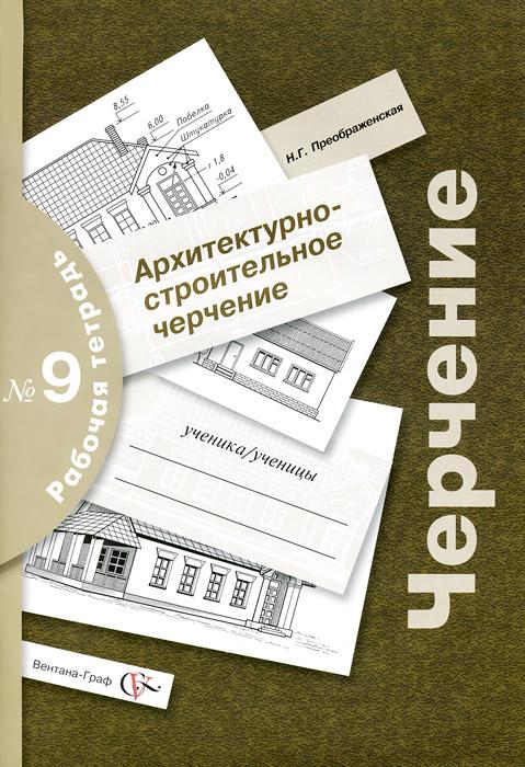 Черчение. Рабочая тетрадь №9. Архитектурно-строительное черчение ( 978-5-360-05059-9 )
