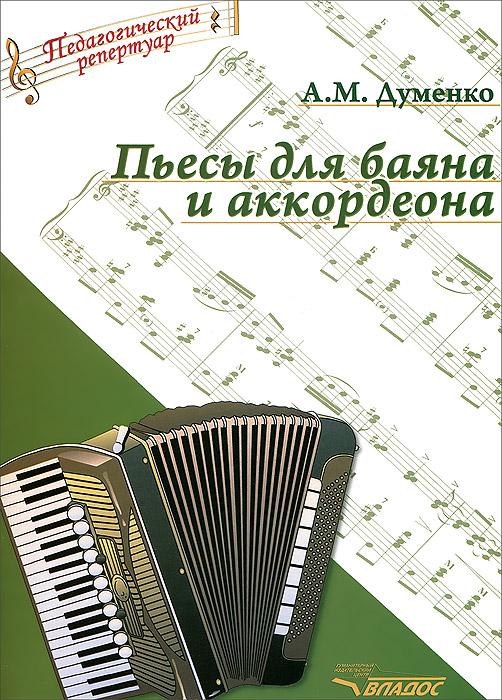 А. М. Думенко. Пьесы для баяна и аккордеона