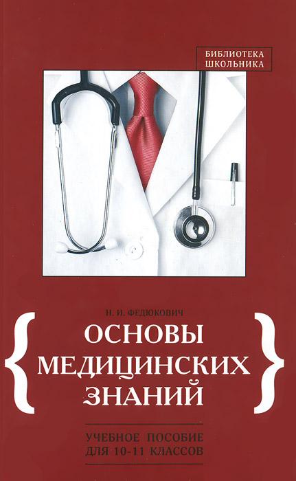 Основы медицинских знаний. 10-11 классы. Учебное пособие ( 978-5-222-23758-8 )