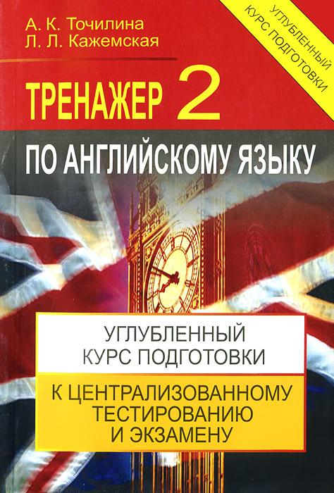 Английский язык. Тренажер-2. Углубленный курс подготовки к централизованному тестированию и экзамену
