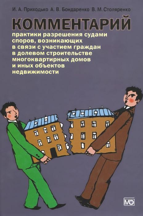 Комментарий практики разрешения судами споров, возникающих в связи с участием граждан в долевом строительстве многоквартирных домов и иных объектов недвижимости ( 978-5-7133-1491-0 )
