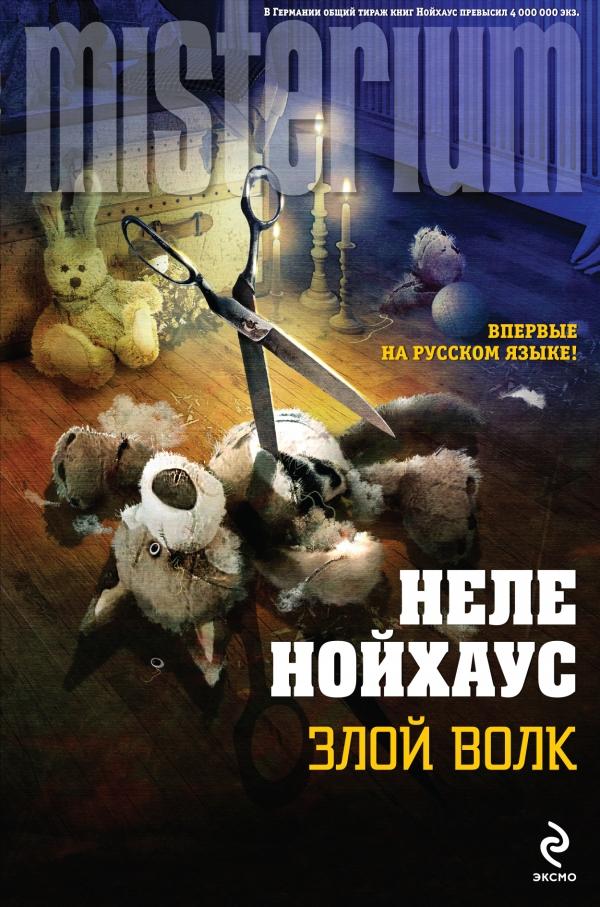 Злой волк - Неле Нойхаус