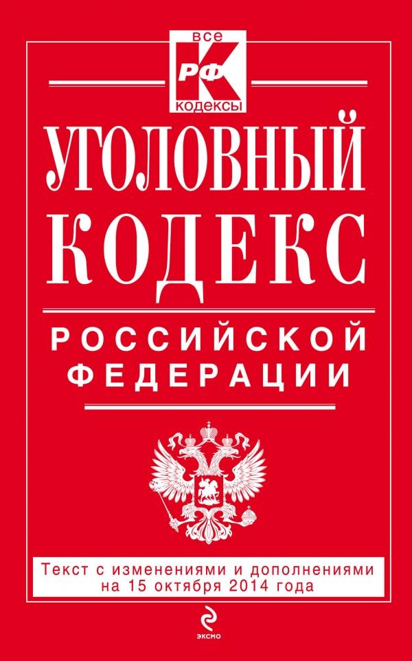 Уголовный кодекс Российской Федерации ( 978-5-699-77108-0 )