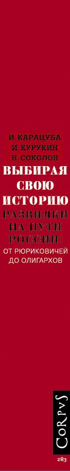 Выбирая свою историю. Развилки на пути России: от Рюриковичей до олигархов
