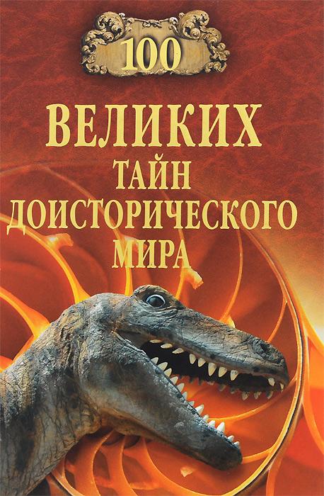 100 великих тайн доисторического мира