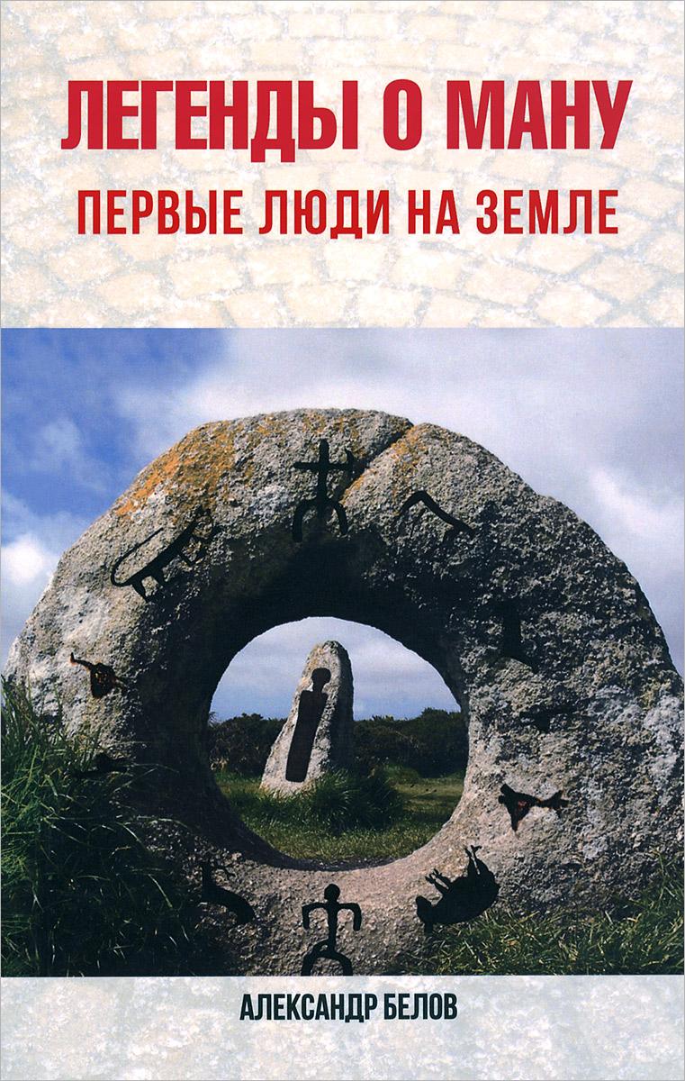 Легенды о Ману. Первые люди на Земле ( 978-5-00053-208-9 )
