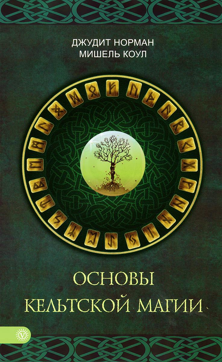 Основы кельтской магии ( 978-5-9684-2370-2 )