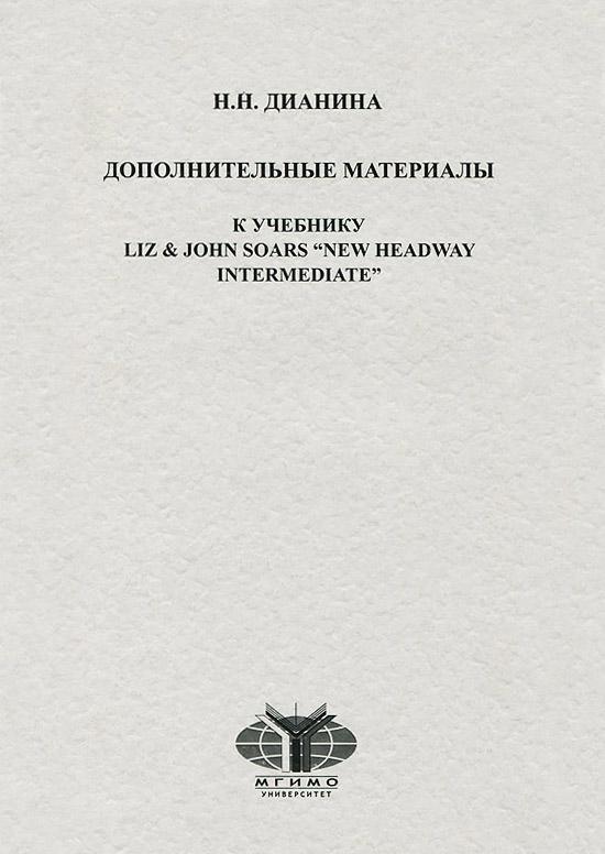 """Дополнительные материалы к учебнику Liz & John Soars """"New Headway Intermediate"""""""