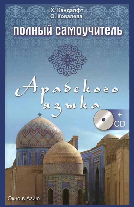 Полный самоучитель арабского языка (+ CD-ROM)