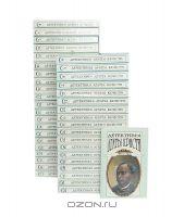 Детективы Агаты Кристи в 40 томах (комплект из 40 книг)