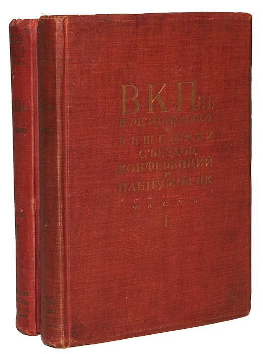 ВКП(б) в резолюциях и решениях съездов, конференций и пленумов. В 2 томах (комплект)