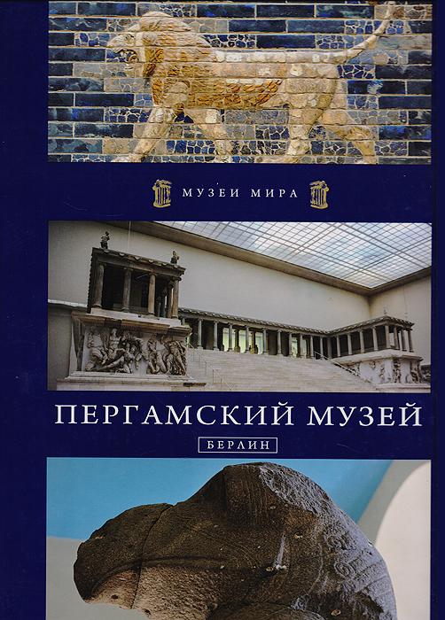 Книга Пергамский музей. Берлин