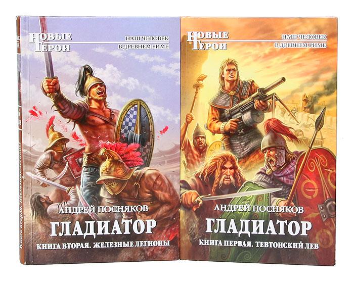 Гладиатор (комплект из 2 книг)