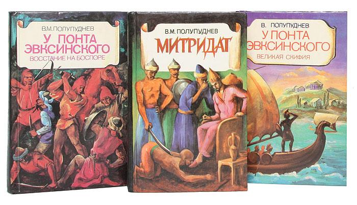Великая Скифия. Восстание на Боспоре. Митридат (комплект из 3 книг)