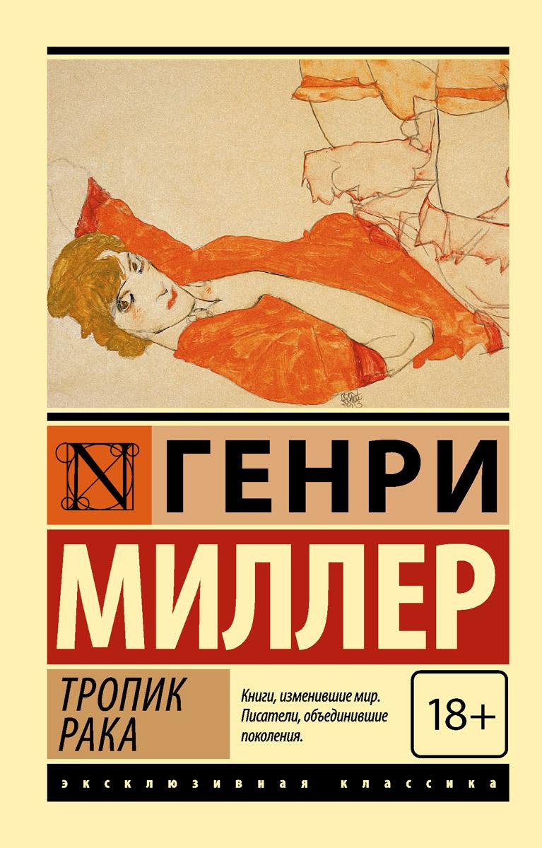 Книга Тропик Рака