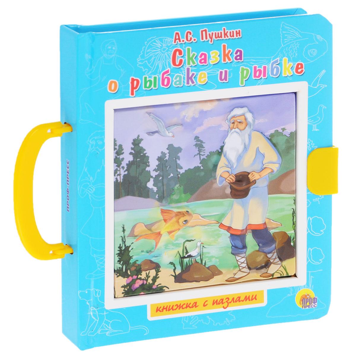Сказка о рыбаке и рыбке. Книжка-игрушка12296407Издание включает в себя известную сказку А.С.Пушкина и красочные иллюстрации к ней. Каждый разворот порадует ребёнка интересным пазлом-мозаикой, который можно собирать снова и снова. Каждый пазл состоит из 4 деталей (размер детали: 6 см х 6 см). Обложка книги украшена рельефной иллюстрацией, снабжена ручкой и клапаном-застежкой.