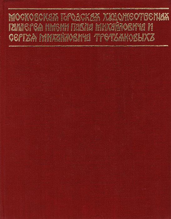 Государственная третьяковская галерея. Очерки истории. 1856 - 1917