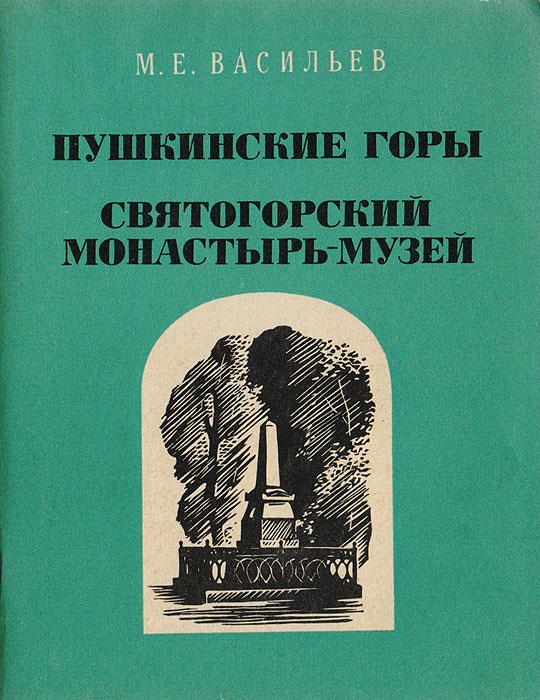 Пушкинские горы. Святогорский монастырь-музей. Васильев М. Е.