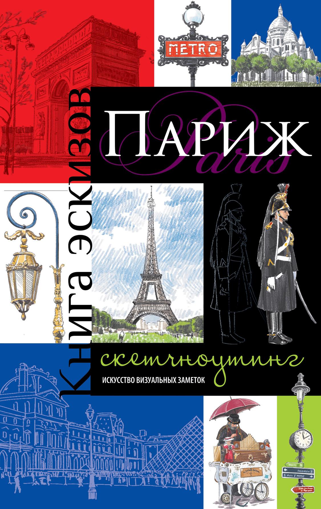 Париж. Книга эскизов. Искусство визуальных заметок. Скетчноутинг