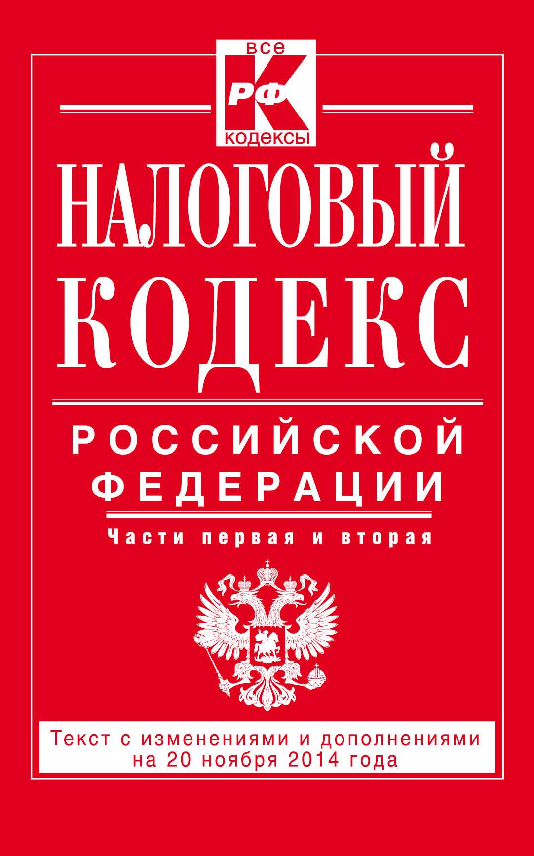 Налоговый кодекс Российской Федерации. Части 1 и 2 ( 978-5-699-77828-7 )