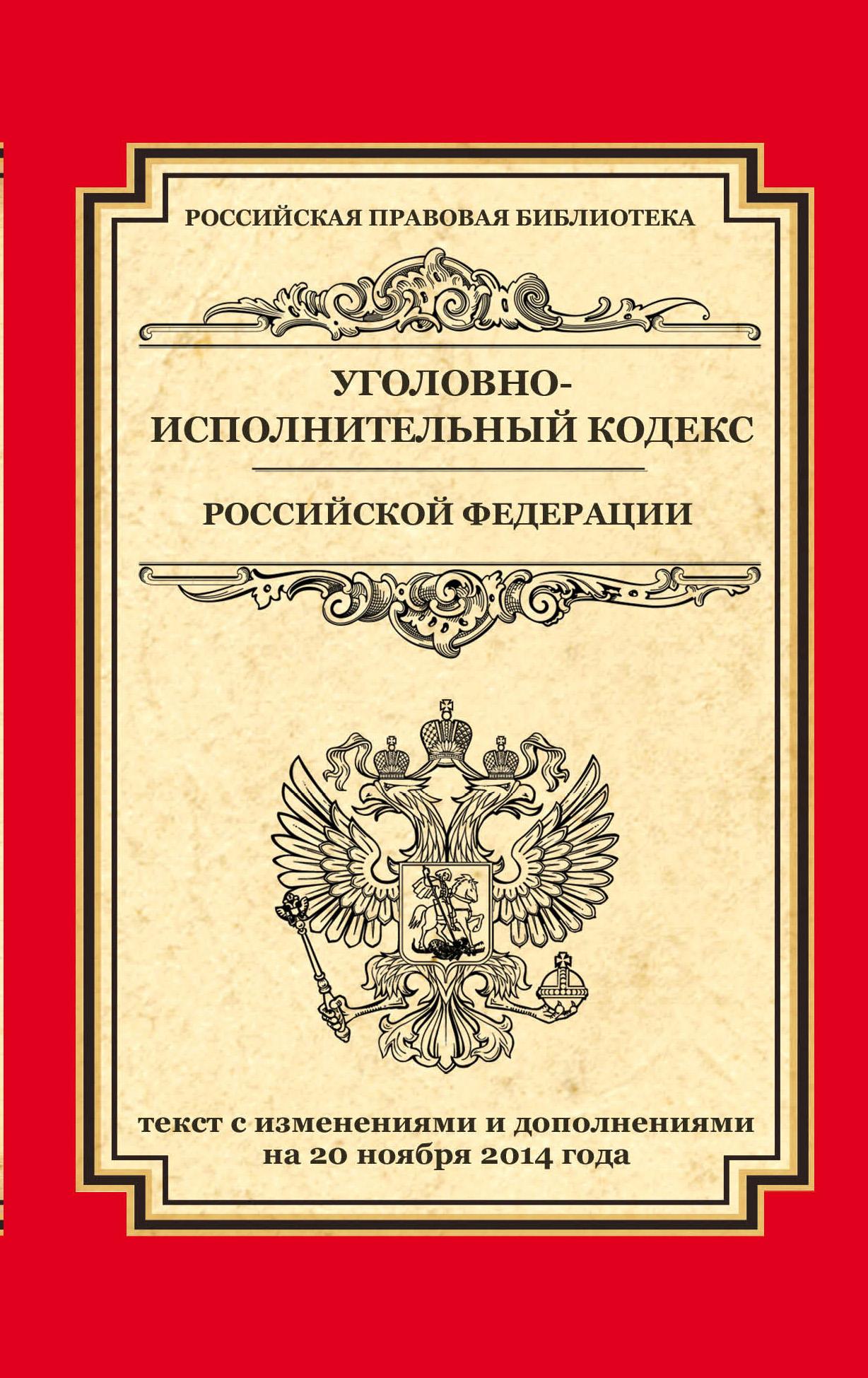 Уголовно-исполнительный кодекс Российской Федерации ( 978-5-699-77883-6 )