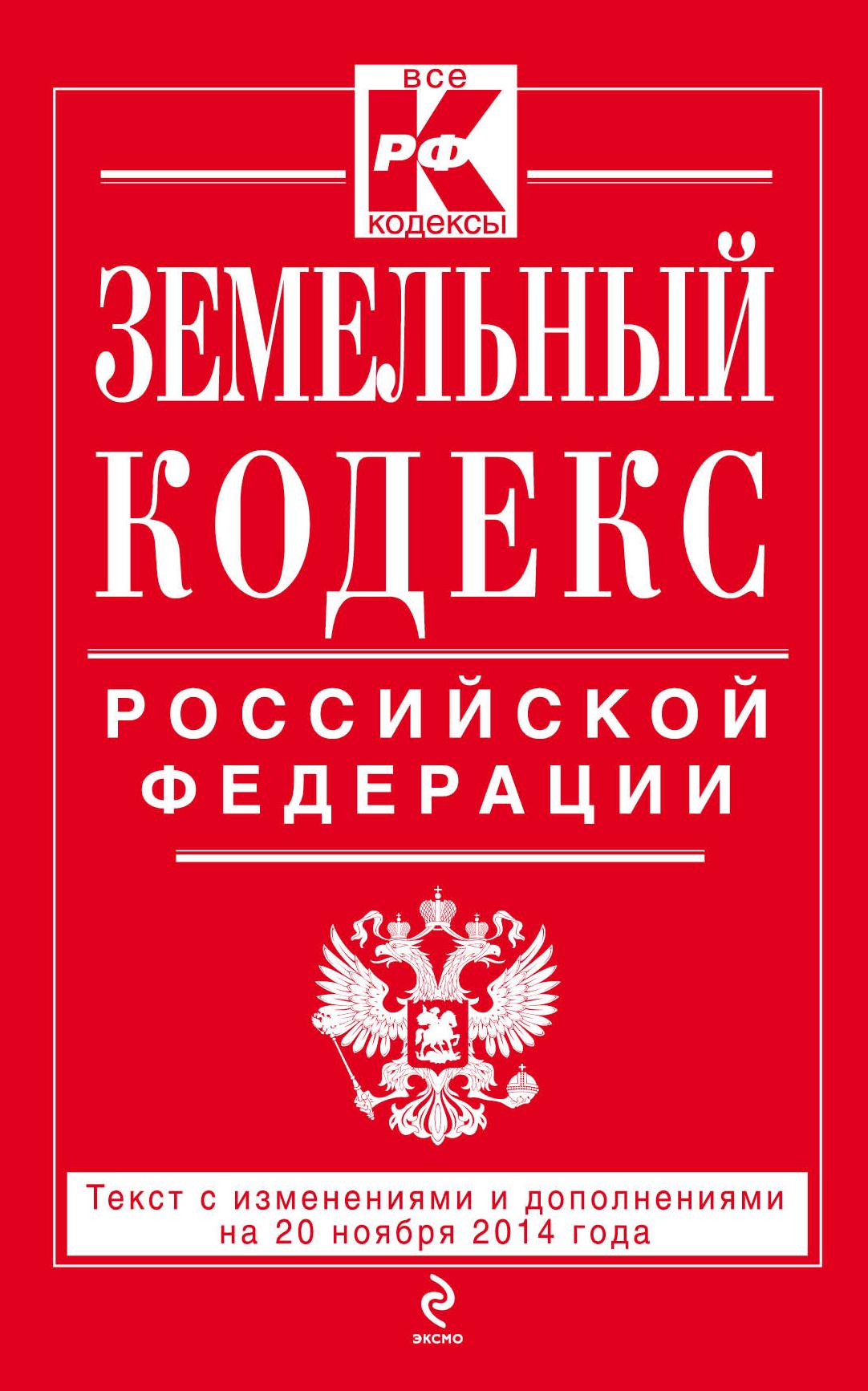 Земельный кодекс Российской Федерации ( 978-5-699-77826-3 )