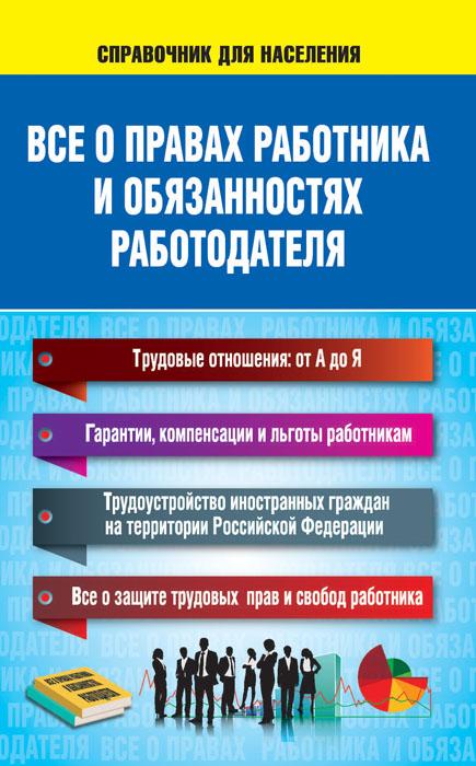 Все о правах работника и обязанностях работодателя ( 978-5-17-088199-4 )