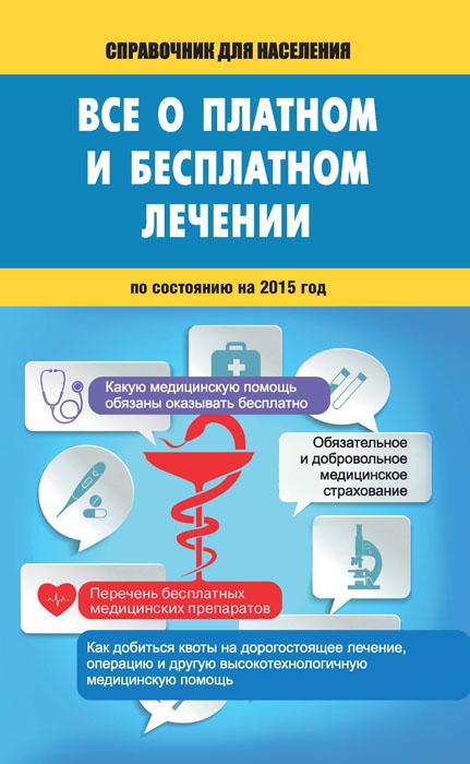 Все о платном и бесплатном лечении ( 978-5-17-088479-7 )