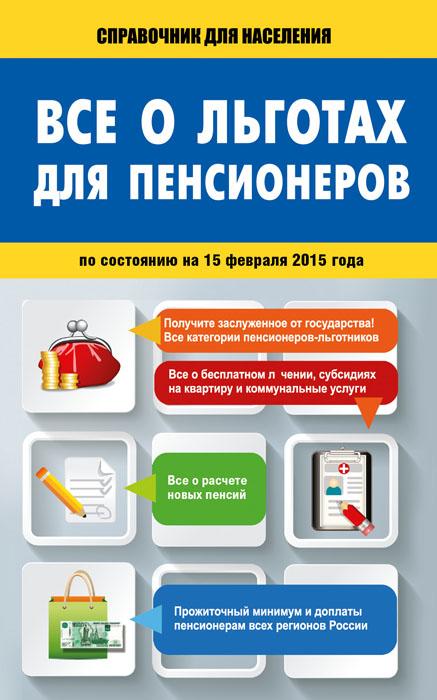 Все о льготах для пенсионеров ( 978-5-17-088481-0, 978-5-370-3458-9 )