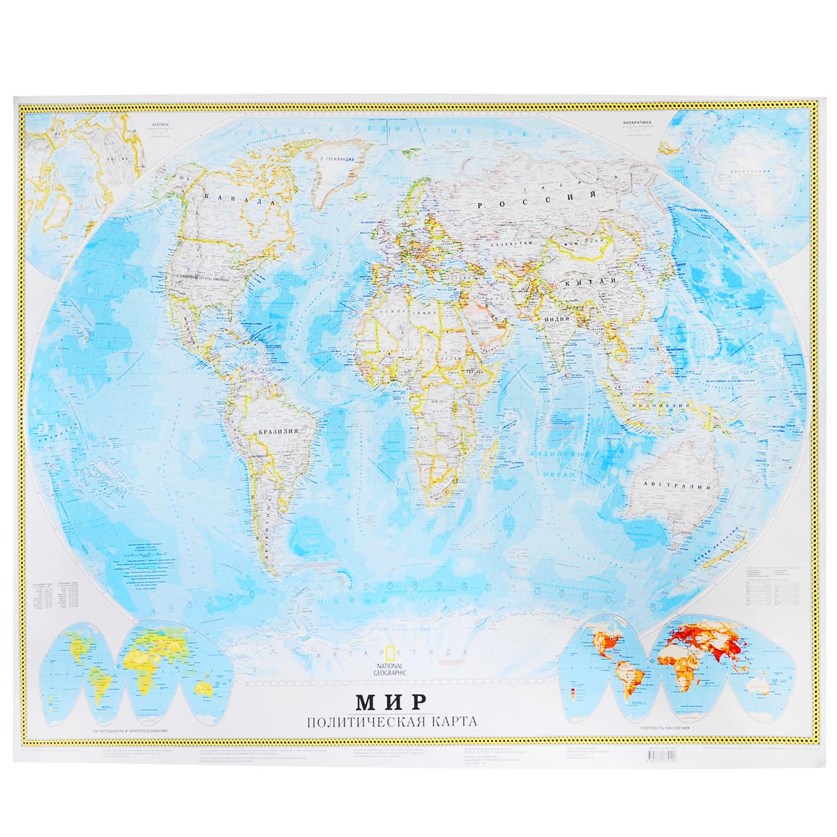 Политическая карта мира ( 978-5-17-087411-8, 978-5-17-093476-8 )