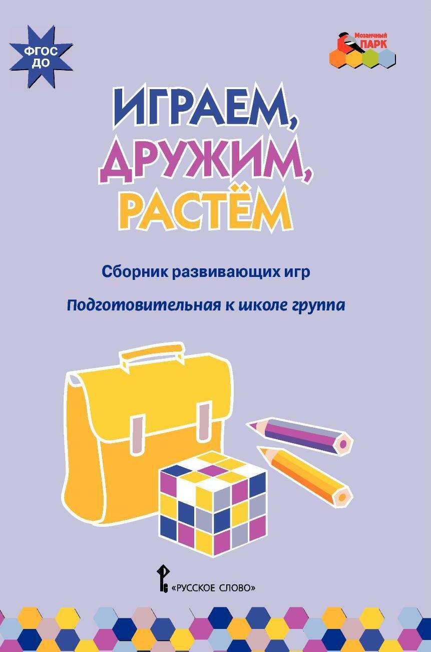 Играем, дружим, растем. Сборник развивающих игр. Подготовительная к школе группа ( 978-5-00007-955-3 )
