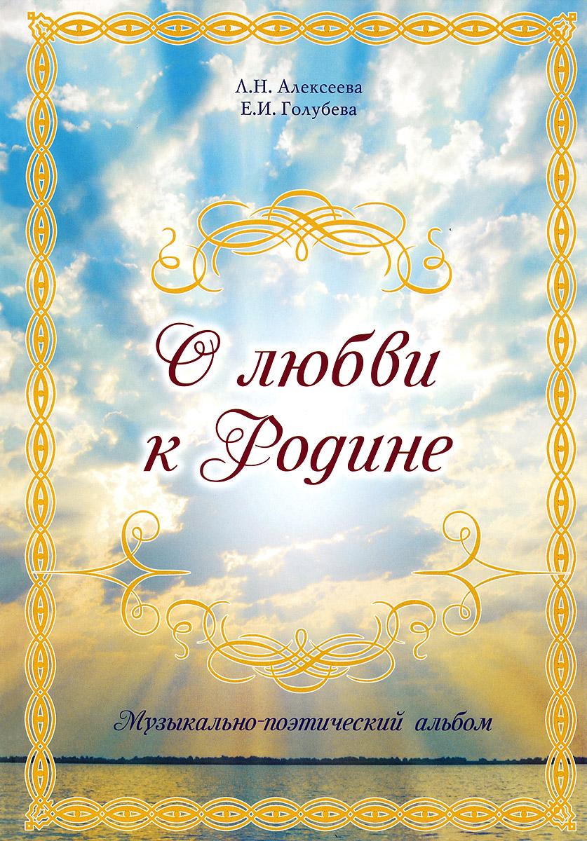О любви к Родине. Музыкально-поэтический альбом ( 978-5-7793-2425-0 )