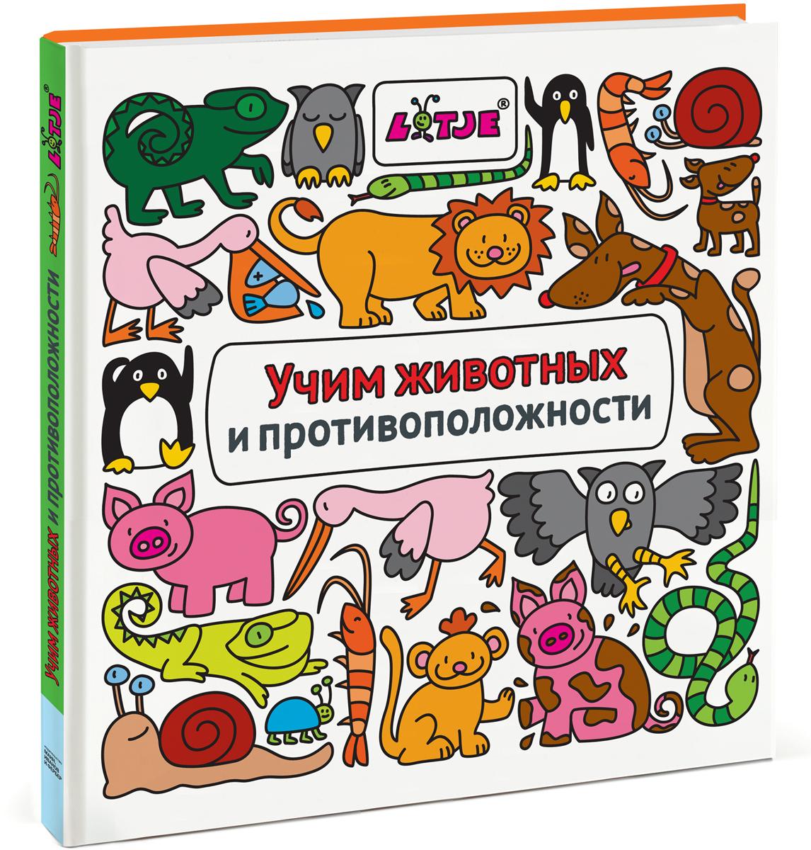 Учим животных и противоположности12296407О чем эта книга Эта яркая, красочная книга познакомит вашего ребенка с животными и поможет понять, что такое противоположности. На каждом развороте вас ждут: тематическая иллюстрация, на которой изображены самые разные животные — домашние, лесные, морские, из джунглей, пустыни, с фермы и т.д. примеры противоположных по значению слов задания для развития речи, внимания и памяти Как заниматься по этой книге? Сначала рассмотрите внимательно иллюстрацию. Затем попросите ребенка найти на ней разных животных и назвать тех, на которых вы показываете. Рассмотрите картинки к словам, противоположным по значению, и найдите их на общих коллажах. И не забудьте, что на каждом развороте среди мелких деталей спрятались букашки — их тоже нужно найти! Фишки книги Яркие, веселые иллюстрации. Развивающие задания в игровой форме. Плотная бумага, которая не помнется и не порвется, пока малыш будет листать книгу....