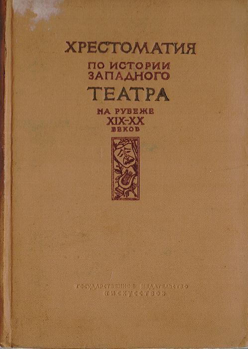 Хрестоматия по истории западного театра на рубеже XIX - XX веков
