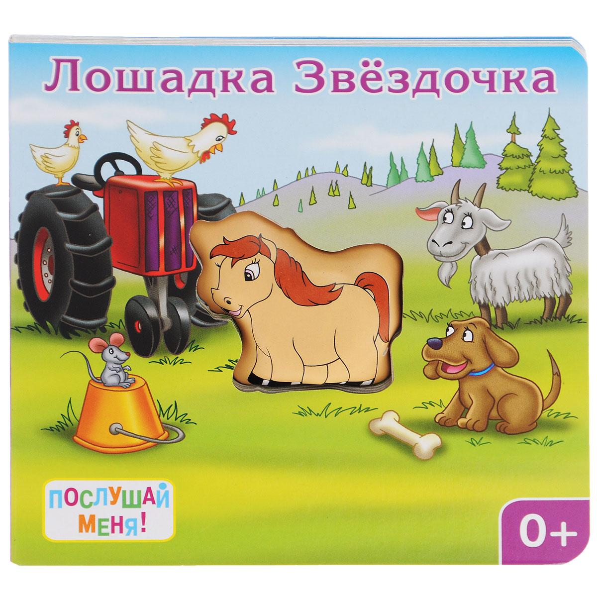 Лошадка Звездочка . Книжка-игрушка12296407Наша серия поможет развитию речи вашего ребенка. Ведь малыши очень любят резиновые игрушки-пищалки. А здесь помимо игрушки чудесные истории про животных. Пусть ваш ребенок нажимает на игрушку и учится повторять за животными те слова, которые они говорят: - Хрю-хрю, Му-у, Иго-го, Мэ-э, - и т.д.