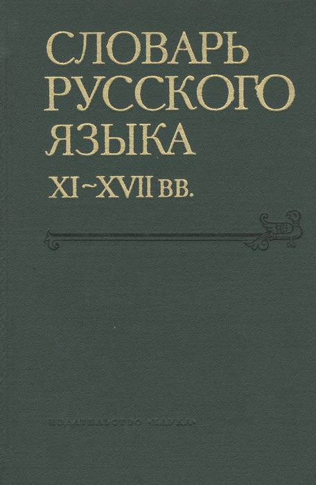 Словарь русского языка XI–XVII вв. Выпуск 11. Не-нятый