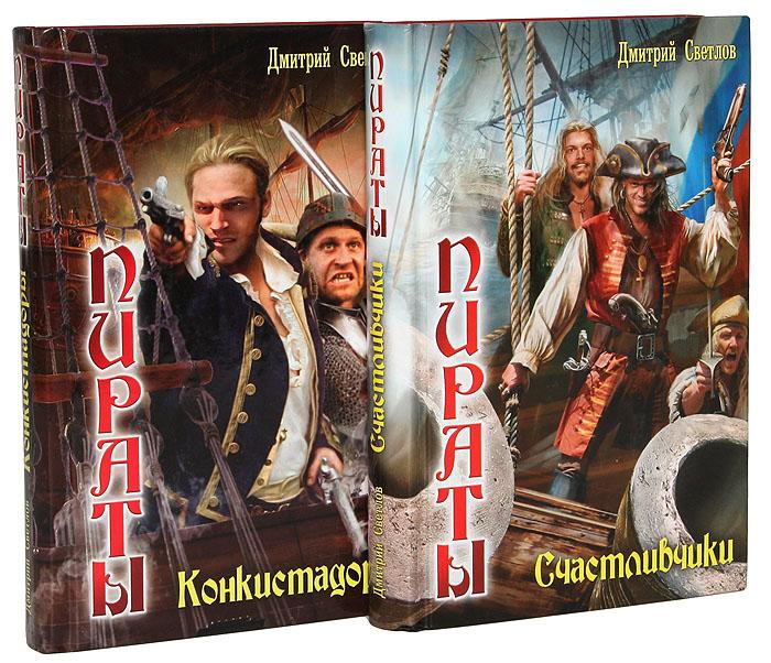 "Цикл ""Пираты"" (комплект из 2 книг)"