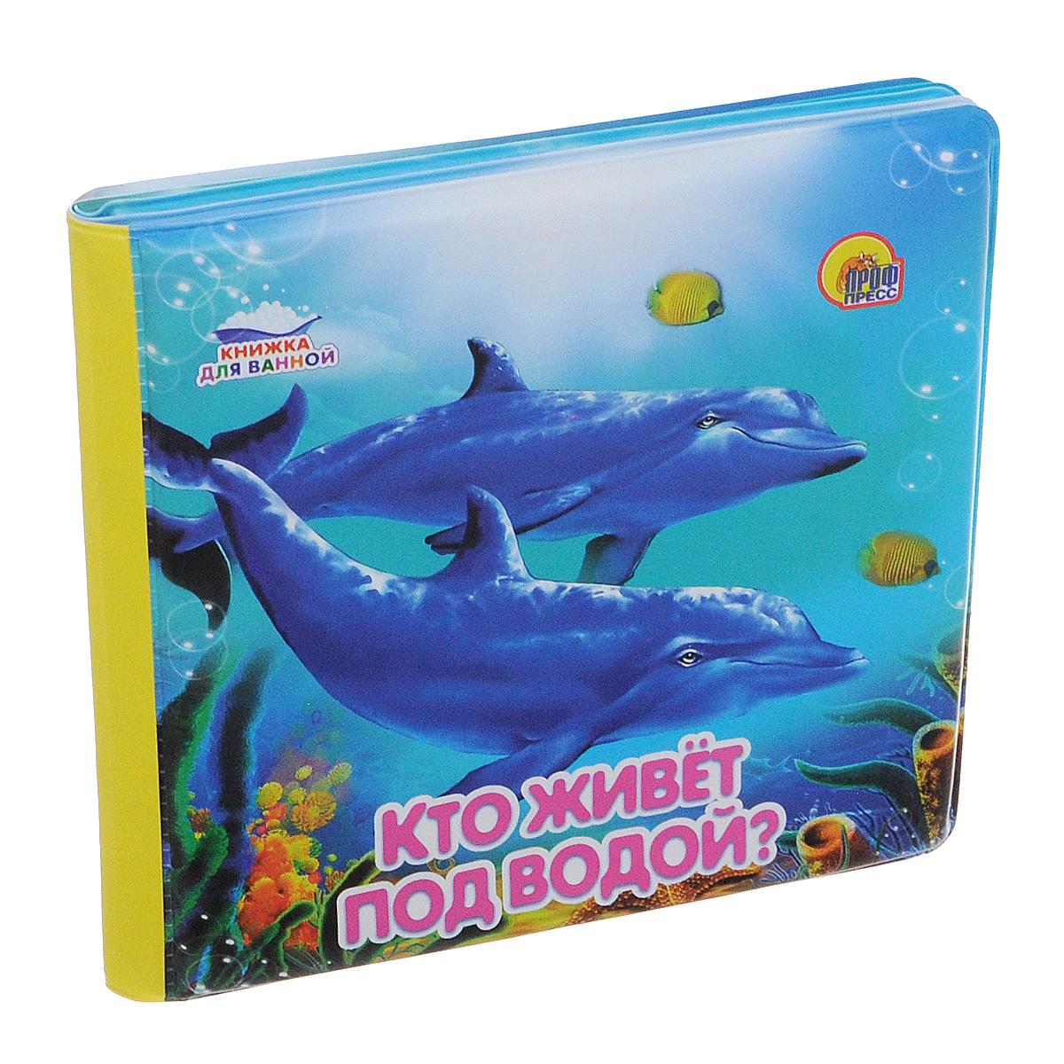 Кто живет под водой? Книжка для ванной