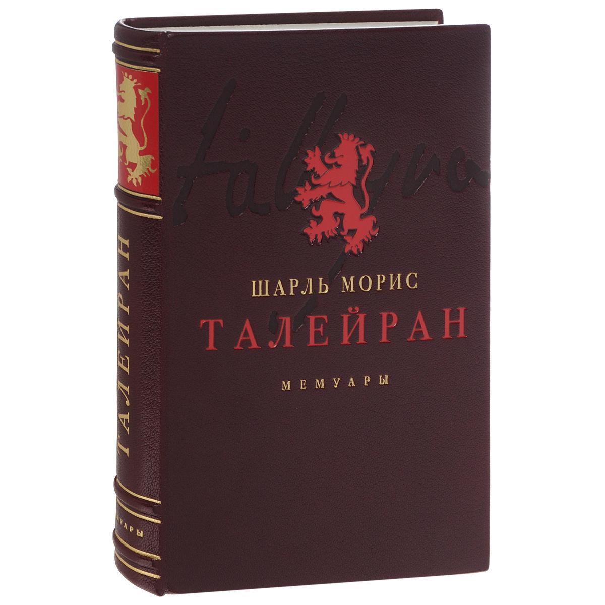Шарль Морис де Талейран-Перигор. Мемуары (подарочное издание)