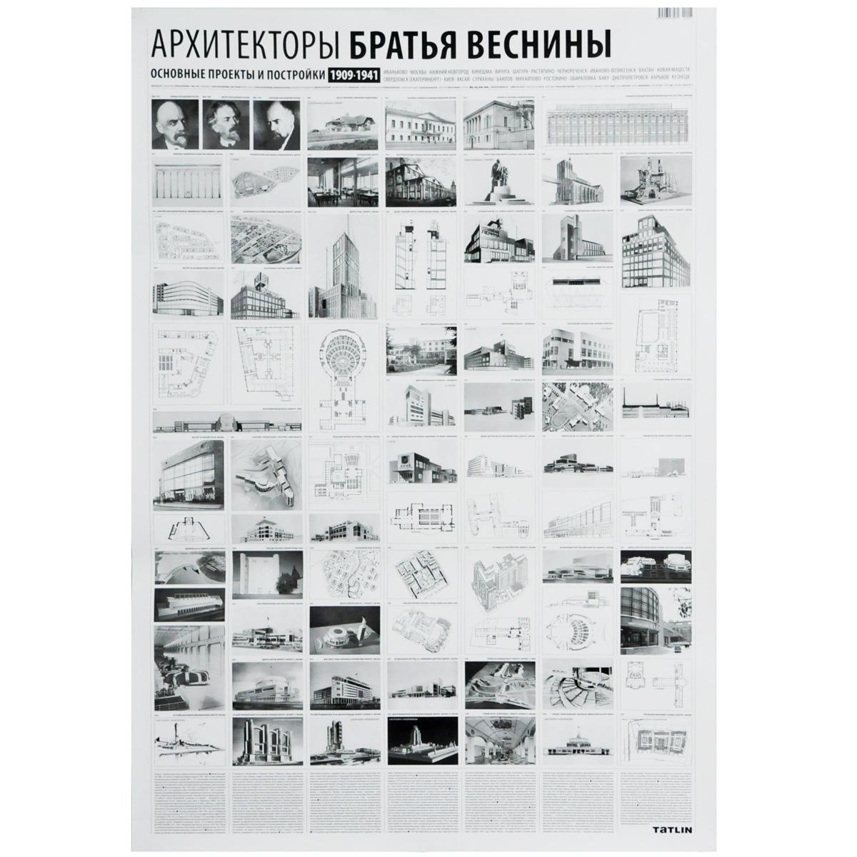 Archilog №3. Архитекторы Братья Веснины. 1909-1941. Плакат