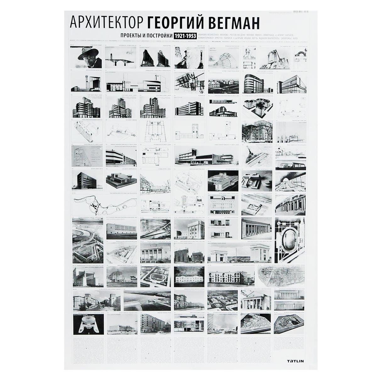 Archilog №11. Архитектор Георгий Вегман. 1921-1953. Плакат