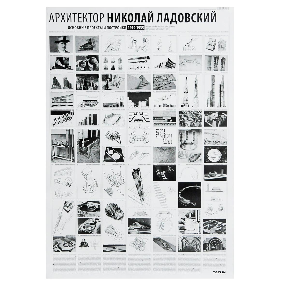 Archilog №6. Архитектор Николай Ладовский. 1919-1935. Плакат