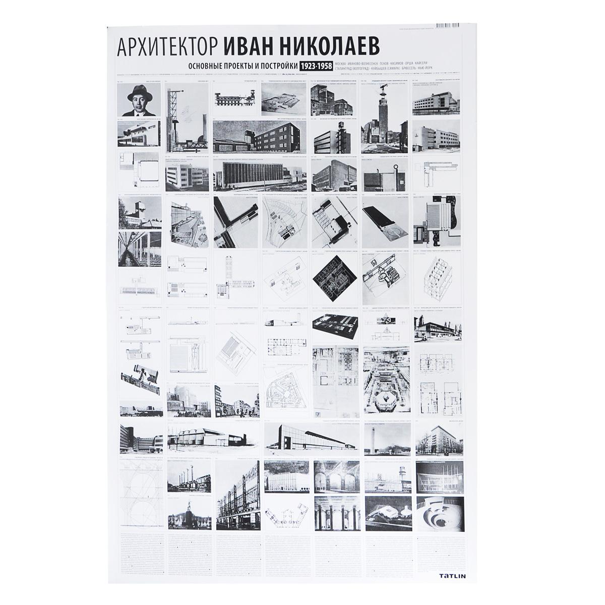Archilog №10. Архитектор Иван Николаев. 1923-1958. Плакат