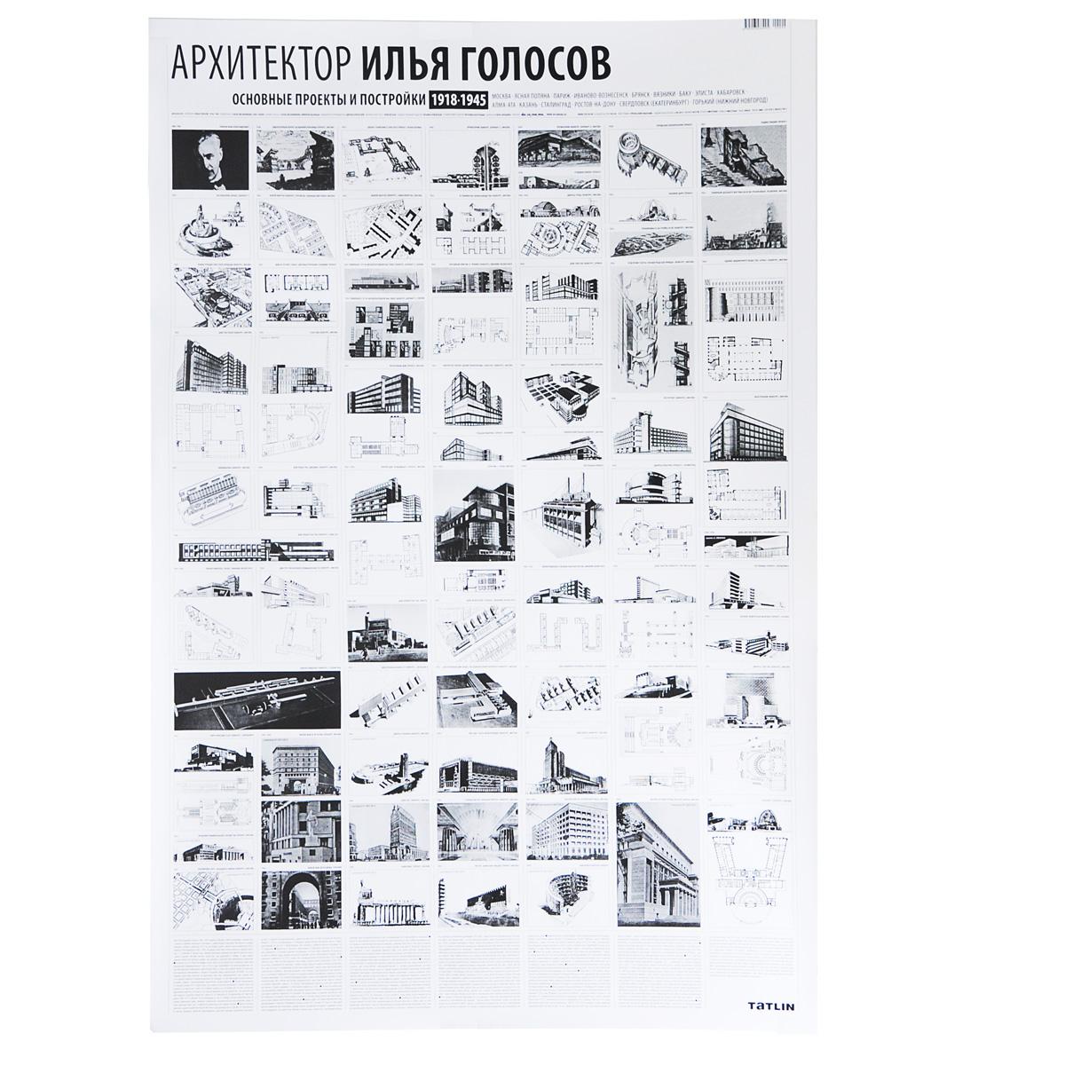 Archilog №5. Архитектор Илья Голосов. 1918-1945. Плакат