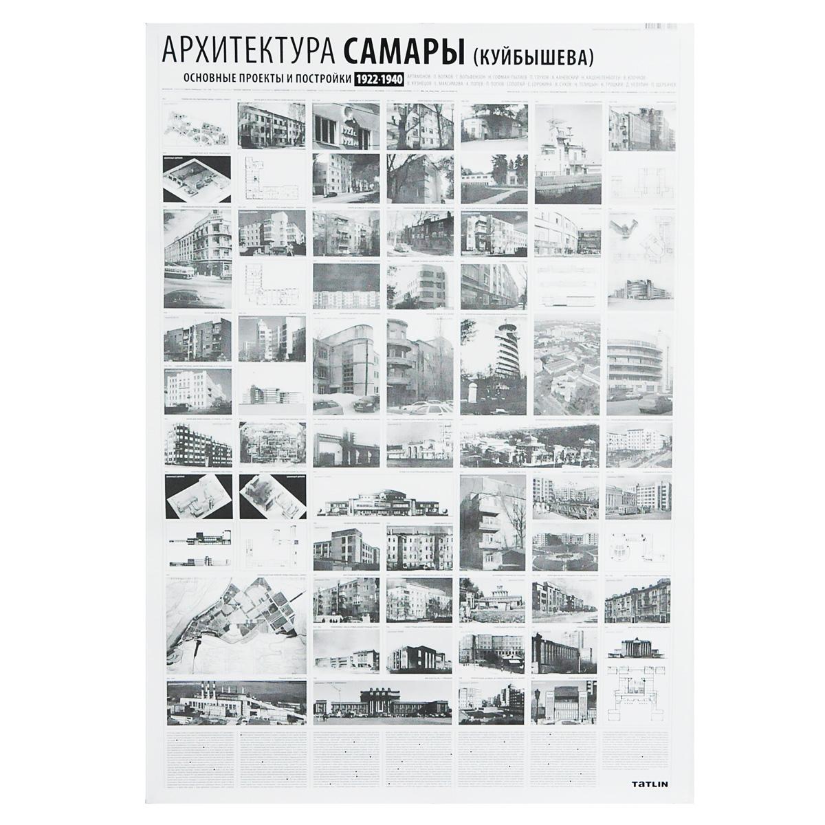 Archilog №9. Архитектура Самары (Куйбышева). 1922-1940. Плакат